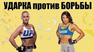 ВАЛЕНТИНА ШЕВЧЕНКО vs ДЖУЛИАННА ПЕНЬЯ - ОБЗОР БОЯ - YouTube
