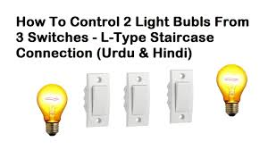 2 Way Light Bulb 3 Way Switch Wiring 2 Lights Controling From 3 Switches In Urdu Hindi