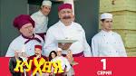 Youtube кухня 1 серия 1 сезон 666666666