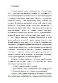 Статистический анализ эффективности экономической конъюнктуры  Статистический анализ эффективности экономической конъюнктуры 06 04 14