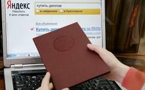 Купить в Брянске диплом онлайн больше нельзя лавочку прикрыли  Купить в Брянске диплом онлайн больше нельзя лавочку прикрыли
