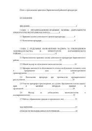 Отчет о прохождении практики в Барановичской районной прокуратуре  Отчет о прохождении практики в Барановичской районной прокуратуре