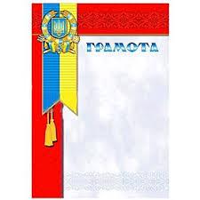 Спортивные грамоты и дипломы купить бланки сертификатов грамот  Грамота А4 21х29 5 см c 1801 4