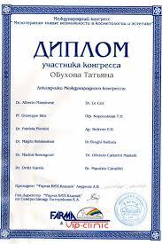 живое настроение купить диплом косметолога с медецинским образованием 2000 г ГОУ ДПО Санкт Петербургская медицинская академия