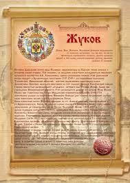 Фамильные дипломы фамилия Однофамильцы фамилия история  Фамильный диплом в славянском стиле