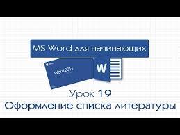 Выпуск Часть Работа с литературными источниками при  word для начинающих Урок 19 Оформление списка литературы