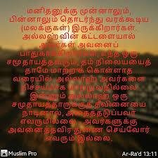 Quran Verse Tamil Al Quran Pinterest Quran Quran Verses And Interesting Tamil Muslim Imaan Quotes