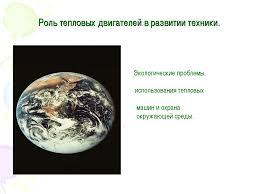 Экологические проблемы использования тепловых машин и охрана  Экологические проблемы использов