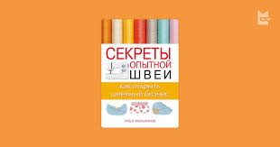 <b>Секреты опытной</b> швеи: как открыть швейный бизнес — <b>Илья</b> ...