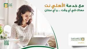 Al-Ahly net - قم بمعاملاتك البنكية من خلال - YouTube