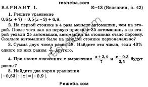 ГДЗ по математике для класса А С Чесноков контрольная работа  Решите уравнение 0 6 х 7 0 5