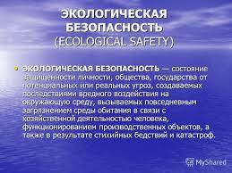 Презентация на тему ОБЕСПЕЧЕНИЕ ЭКОЛОГИЧЕСКОЙ БЕЗОПАСНОСТИ  6 ЭКОЛОГИЧЕСКАЯ БЕЗОПАСНОСТЬ