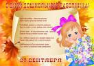 День дошкольного работника поздравление от заведующего