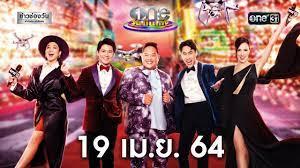 one บันเทิง | 19 เมษายน 2564 | ข่าวช่องวัน
