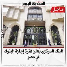 صحيفة المصري اليوم | #عاجل | البنك المركزى يُعلن فترة إجازة البنوك في مصر