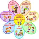 Картинки раскраски права ребёнка