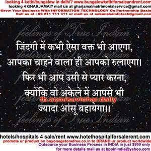 true lines about love in hindi