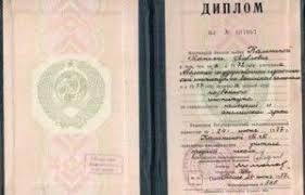 Проверить диплом на подлинность онлайн или запрос в учреждение Уже несколько лет в Российской Федерации действует единая база документов об образовании
