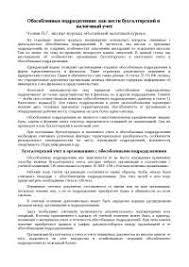 Налоговый учет реферат по налогам скачать бесплатно денежные  Обособленные подразделения как вести бухгалтерский и налоговый учет реферат по экономике скачать бесплатно статья декларация