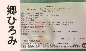 郷 ひろみ コンサート グッズ