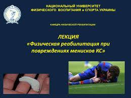 Курсовая работа на тему лфк при заболеваниях суставов физкультура  курсовая работа на тему лфк при заболеваниях суставов