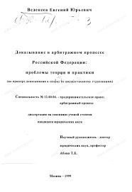 Диссертация на тему Доказывание в арбитражном процессе Российской  Диссертация и автореферат на тему Доказывание в арбитражном процессе Российской Федерации Проблемы теории и