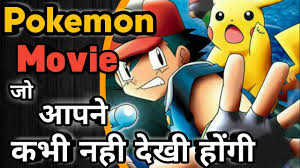 Pokemon Movie - Pokemon Ranger And The Temple Of The Sea IN HINDI |  Explained By PokeFever - YouTube