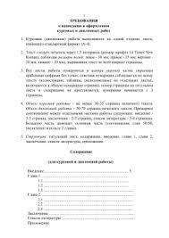Требования к оформлению курсовой работы Курсовую работу ТРЕБОВАНИЯ к написанию и оформлению курсовых и дипломных работ