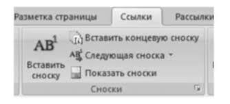 Как оформить сноску на книгу или статью Как правильно написать  Функция Вставить сноску в программе microsoft office word 2007
