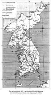 история кореи том 2 с древнейших времен до 1904 г Fb2 флибуста
