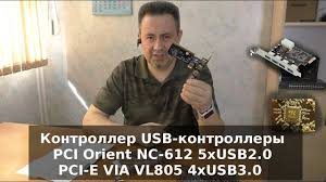 USB-<b>контроллеры PCI Orient NC</b>-<b>612</b> 5хUSB2.0 <b>PCI</b>-E VIA VL805 ...