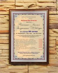 Что подарить мужчине отцу папе дедушке на лет Подарок на юбилей 60 лет мужчине Именной диплом юбиляру