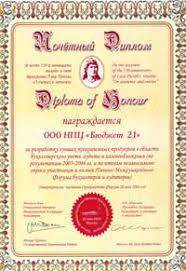 Дипломы и награды Бюджет Саратов Диплом Диплом Сертификат