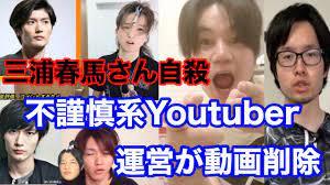 Youtube 三浦 春 馬