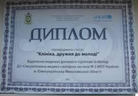 Южноукраинская городская больница подтвердила статус Больница   которая состоялась в конференц зале областной клинической больницы девять учреждений здравоохранения Николаевской получили диплом МОЗ Украины и