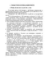 Отчет по производственной практике на базе ОАО Самотлорнефтегаз