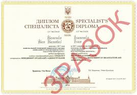 Документы о высшем образовании КПИ им Игоря Сикорского в  1 · Образец диплома специалиста КПИ им Игоря Сикорского рис