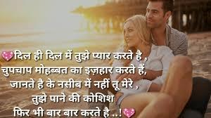 Best Love Shayari In Hindi For Girlfriend Boyfriend Love Husband Wife