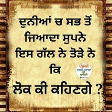 Beautiful Quotes In Punjabi Best of Punjabi Shayri Sweet Love Shayari Pinterest Punjabi