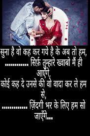 hindi shayari image love sad mere har