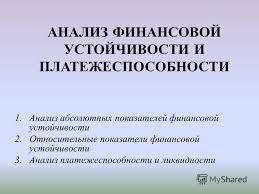 Презентация на тему АНАЛИЗ ФИНАНСОВОЙ УСТОЙЧИВОСТИ И  1 АНАЛИЗ ФИНАНСОВОЙ УСТОЙЧИВОСТИ