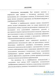 по завещанию сравнительно правовой анализ на примере Российской  Наследование по завещанию сравнительно правовой анализ на примере Российской Федерации и Азербайджанской Республики