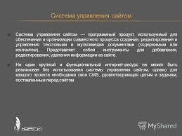 Презентация на тему Комплексная дипломная работа на тему  4 Система управления