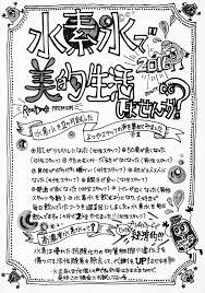 かわいい手書きチラシのデザインと書き方のコツ Moropop 手書きpop