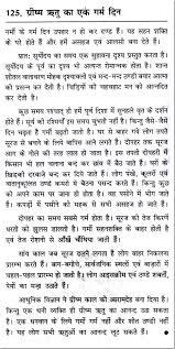 essay on summer season in hindi age