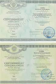 Психиатрическое освидетельствование Это два отдельных документа Сертификаты должны быть выданы известным образовательным учреждением например Центром Социальной и Судебной психиатрии