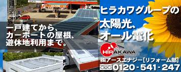 Image result for 太陽熱燃料(solar thermal fuel)