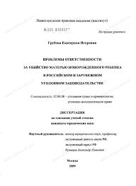 Диссертация на тему Проблемы ответственности за убийство матерью  Диссертация и автореферат на тему Проблемы ответственности за убийство матерью новорожденного ребенка в российском и