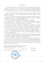 Объявления о защите ФГБНУ ВНИИВСГЭ  Отзыв Казахского национального агроуниверситета