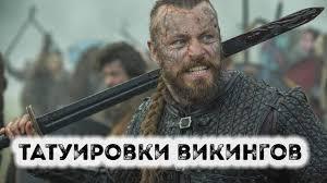 татуировки викингов носили ли викинги тату скандинавская мифология